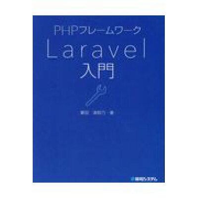 PHPフレームワークLaravel入門   /秀和システム/掌田津耶乃