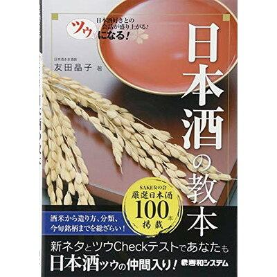 ツウになる!日本酒の教本 日本酒好きとの会話が盛り上がる!  /秀和システム/友田晶子
