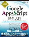 詳解Google Apps Script完全入門 Google Apps & G Suiteの最新プ  /秀和システム/高橋宣成