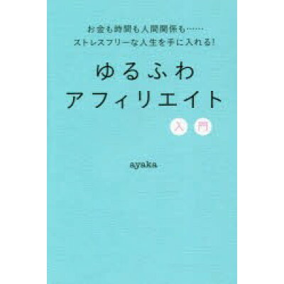 ゆるふわアフィリエイト入門   /秀和システム/ayaka