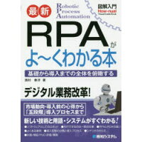 図解入門最新RPAがよ~くわかる本   /秀和システム/西村泰洋
