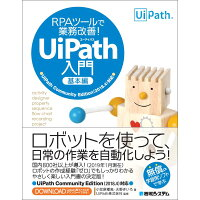 RPAツールで業務改善!UiPath入門基本編 UiPath Community Edition(  /秀和システム/小笠原種高