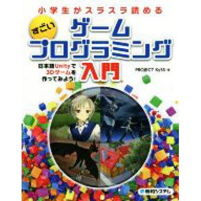 小学生がスラスラ読めるすごいゲームプログラミング入門 日本語Unityで3Dゲームを作ってみよう!  /秀和システム/PROJECT KySS