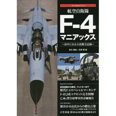 航空自衛隊F-4マニアックス 50年におよぶ活動全記録  /秀和システム/青木謙知