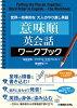 世界一効率的な大人のやり直し英語 意味順英会話ワークブック