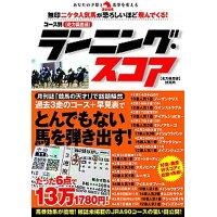 コース別【走力偏差値】ランニング・スコア   /秀和システム/走力偏差値研究所