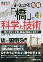 図解入門よくわかる最新「橋」の科学と技術 オールカラー版  /秀和システム/五十畑弘