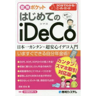 はじめてのiDeCo 図解ポケット  /秀和システム/宮崎哲也