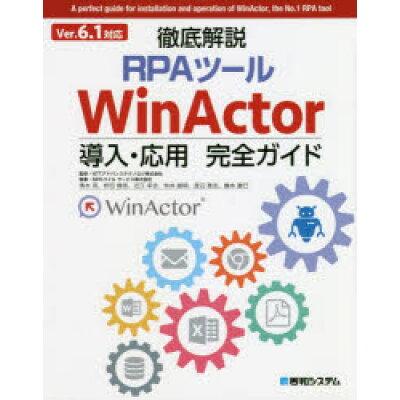 Ver.6.1対応徹底解説RPAツールWinActor導入・応用完全ガイド   /秀和システム/NTTアドバンステクノロジ