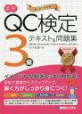 最新QC検定3級テキスト&問題集   /秀和システム/今里健一郎