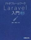 PHPフレームワークLaravel入門   第2版/秀和システム/掌田津耶乃