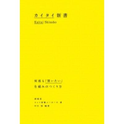 カイタイ新書 何度も「買いたい」仕組みのつくり方  /秀和システム/博報堂ヒット習慣メーカーズ