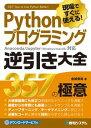 Pythonプログラミング逆引き大全357の極意 現場ですぐに使える!  /秀和システム/金城俊哉