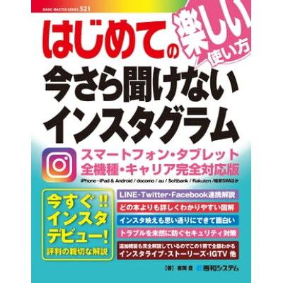 はじめての今さら聞けないインスタグラム   /秀和システム/吉岡豊