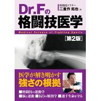 Dr.Fの格闘技医学   第2版/秀和システム/二重作拓也