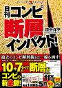 日刊コンピ断層インパクト!   /秀和システム/田中洋平