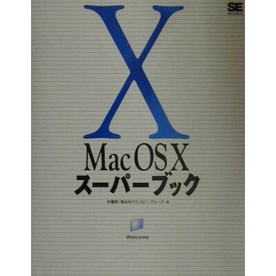 Mac OS 10ス-パ-ブック   /翔泳社/林檎郎