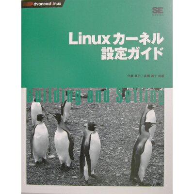 Linuxカ-ネル設定ガイド   /翔泳社/生越昌己