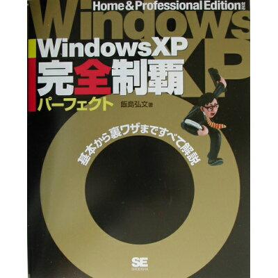 Windows XP完全制覇パ-フェクト Home & Professional Editi  /翔泳社/飯島弘文