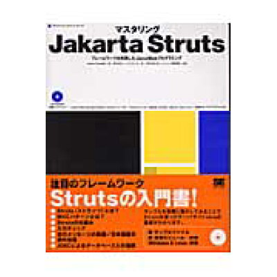マスタリングJakarta Struts フレ-ムワ-クを利用したJava Webプログラミ  /翔泳社/ジェ-ムズ・グッドウィル