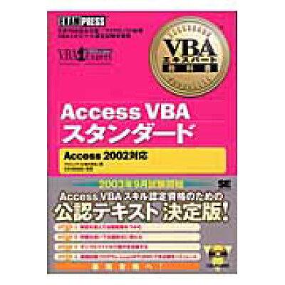 Access VBAスタンダ-ド VBAエキスパ-ト認定試験学習書  /翔泳社/プロジェクトA株式会社