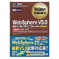 WebSphere V5.0設定システムアドミニストレ-タ-(Basic) IBM技術者認定制度対策学習書  /翔泳社/クリス