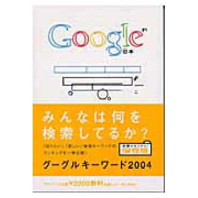 Googleキ-ワ-ド  2004 /翔泳社/検索向上委員会