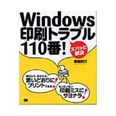 Windows印刷トラブル110番! ズバッと解決  /翔泳社/乗越政行