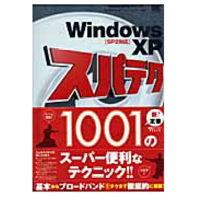 Windows XPスパテク1001 SP2対応  /翔泳社/滝栄子
