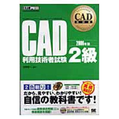 CAD利用技術者試験2級 CAD利用技術者試験学習書 2006年版 /翔泳社/吉野彰一
