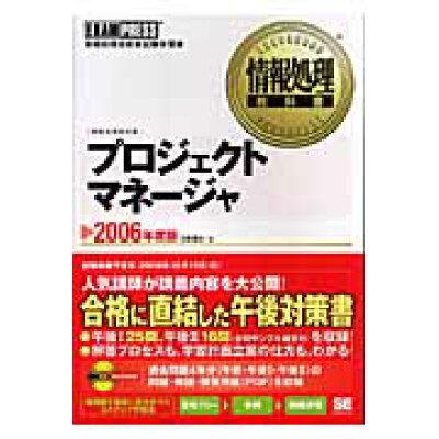 プロジェクトマネ-ジャ 情報処理技術者試験学習書 2006年度版 /翔泳社/三好康之