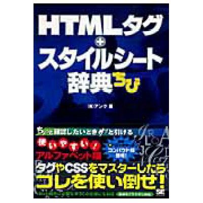 HTMLタグ+スタイルシ-ト辞典ちび   /翔泳社/アンク