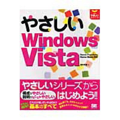やさしいWindows Vista Home Premium/Home Basic対応  /翔泳社/荒木早苗