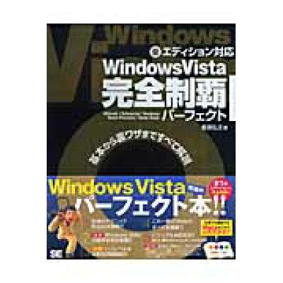 Windows Vista完全制覇パ-フェクト Ultimate/Enterprise/Busin  /翔泳社/飯島弘文