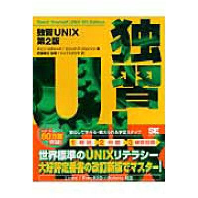 独習UNIX   第2版/翔泳社/ケヴィン・ライチャ-ド