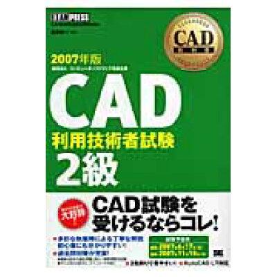 CAD利用技術者試験2級 CAD利用技術者試験学習書 2007年版 /翔泳社/吉野彰一