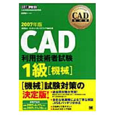 CAD利用技術者試験1級 CAD利用技術者試験学習書 2007年版 機械 /翔泳社/吉野彰一
