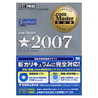 .com Master★ NTTコミュニケ-ションズインタ-ネット検定学習書 2007 /翔泳社/NTTラ-ニングシステムズ株式会社