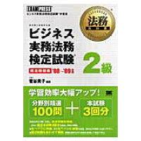 ビジネス実務法務検定試験2級精選問題集  '08~'09年版 /翔泳社/菅谷貴子