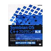 Symbian OS C++プログラミング OS・GUI・開発環境の基本と特徴/初めてのアプリ