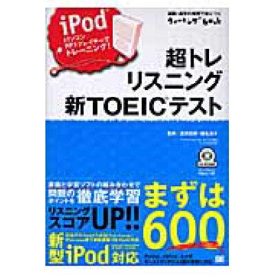 超トレリスニング新TOEICテスト iPod、パソコン、MP3プレイヤ-でトレ-ニング  /翔泳社/温井史朗