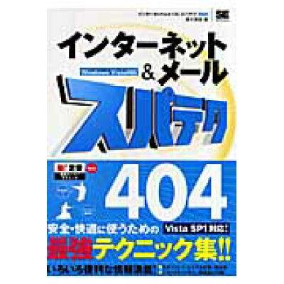 インタ-ネット&メ-ルスパテク404 Windows Vista対応  /翔泳社/青木恵美