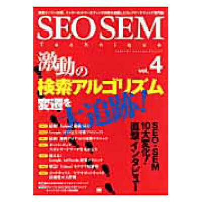 SEO SEM technique  vol.4 /翔泳社