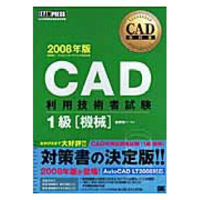 CAD利用技術者試験1級 CAD利用技術者試験学習書 2008年版 機械 /翔泳社/吉野彰一