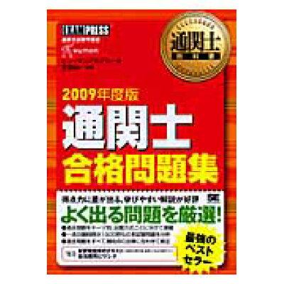 通関士合格問題集 通関士試験学習書 2009年度版 /翔泳社/ヒュ-マンアカデミ-