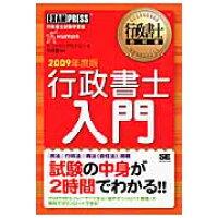 行政書士入門  2009年度版 /翔泳社/ヒュ-マン・アカデミ-