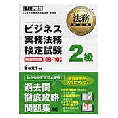 ビジネス実務法務検定試験2級精選問題集  '09~'10年版 /翔泳社/菅谷貴子