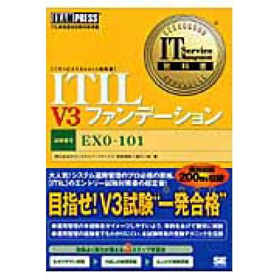ITIL V3ファンデ-ション ITIL資格認定試験対策書籍  /翔泳社/日立システムアンドサ-ビス
