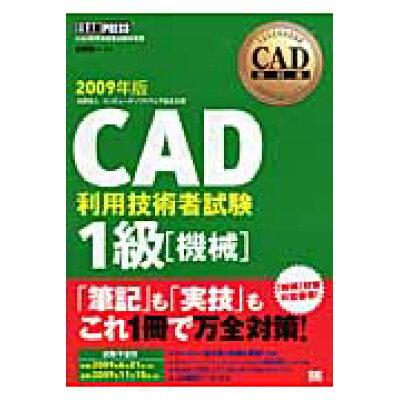 CAD利用技術者試験1級 CAD利用技術者試験学習書 2009年版 機械 /翔泳社/吉野彰一