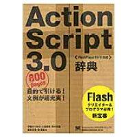 ActionScript 3.0辞典 Flash Player 10/9対応  /翔泳社/伊藤のりゆき